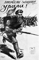 Вперед, на защиту Урала